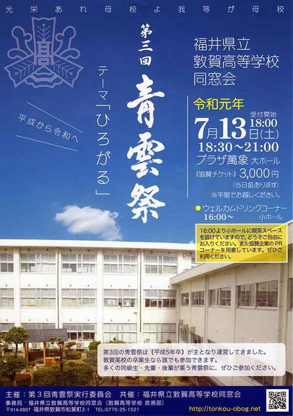 靑雲祭ポスター