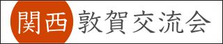 関西敦賀交流会
