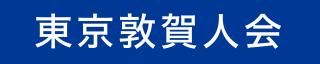 東京敦賀人会