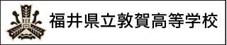福井県立敦賀高等学校