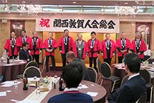 関西敦賀人会 新年総会